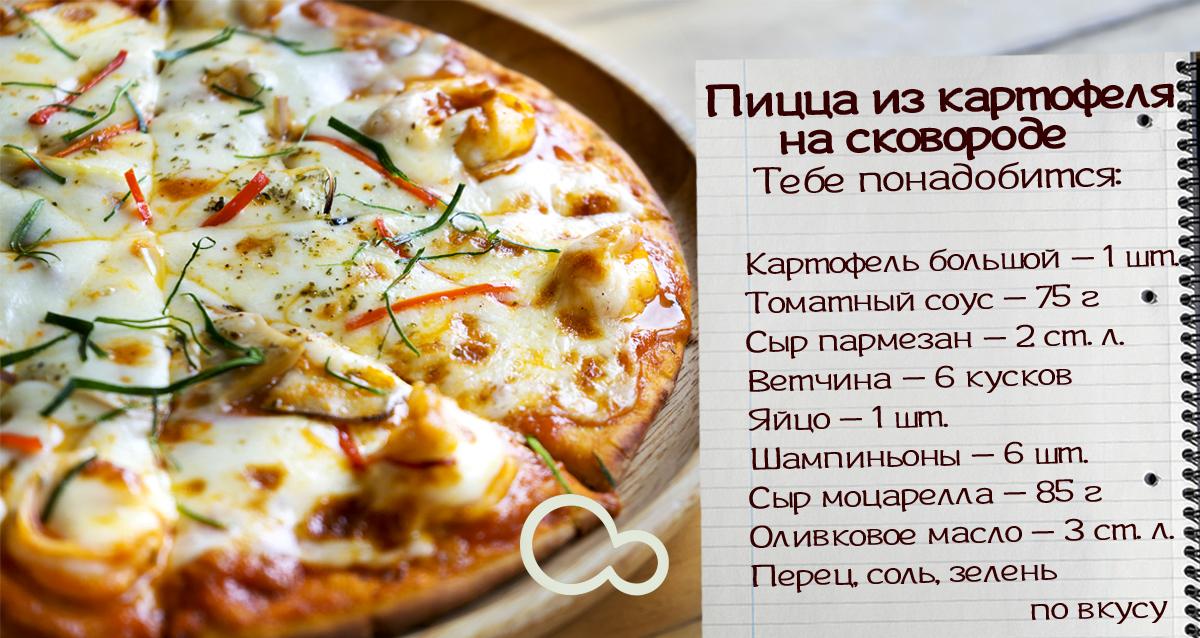 Рецепты пицца на сковороде с фото пошагово