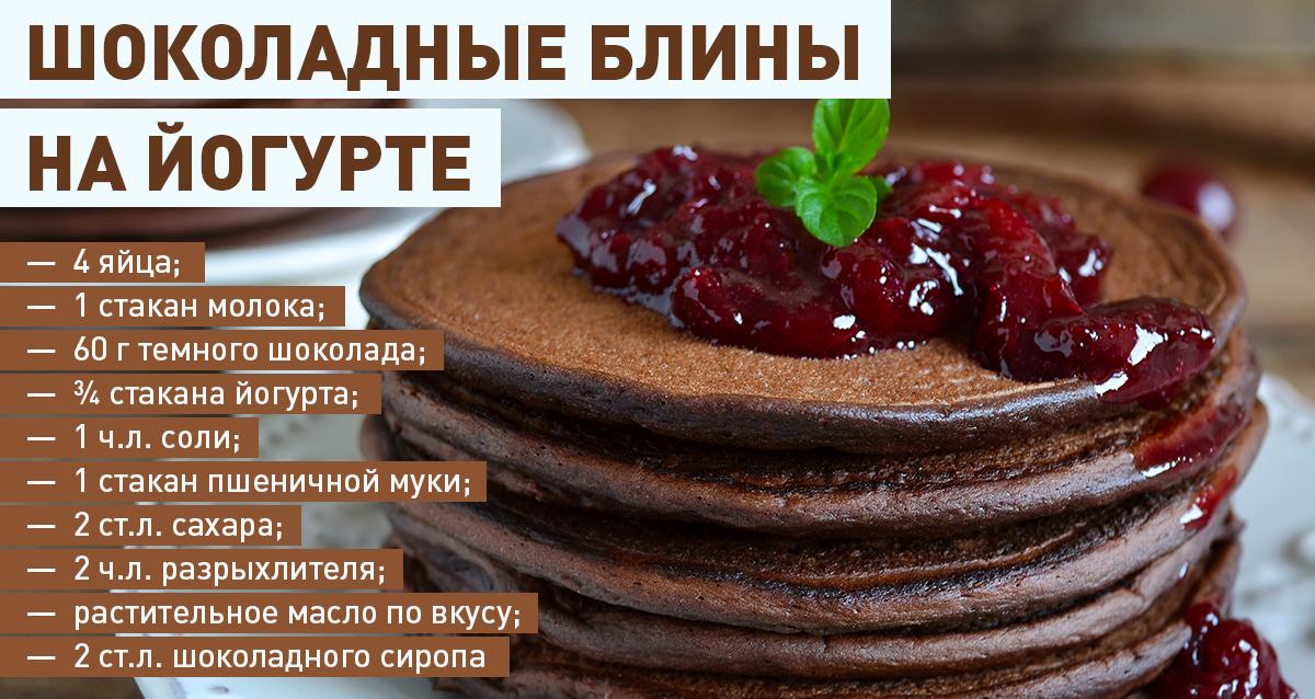 Шоколадные блины на воде рецепт пошагово