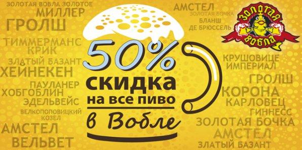 «Золотая Вобла» — народный бар! Любое пиво на ваш выбор за полцены! Русская, европейская и японская кухни!