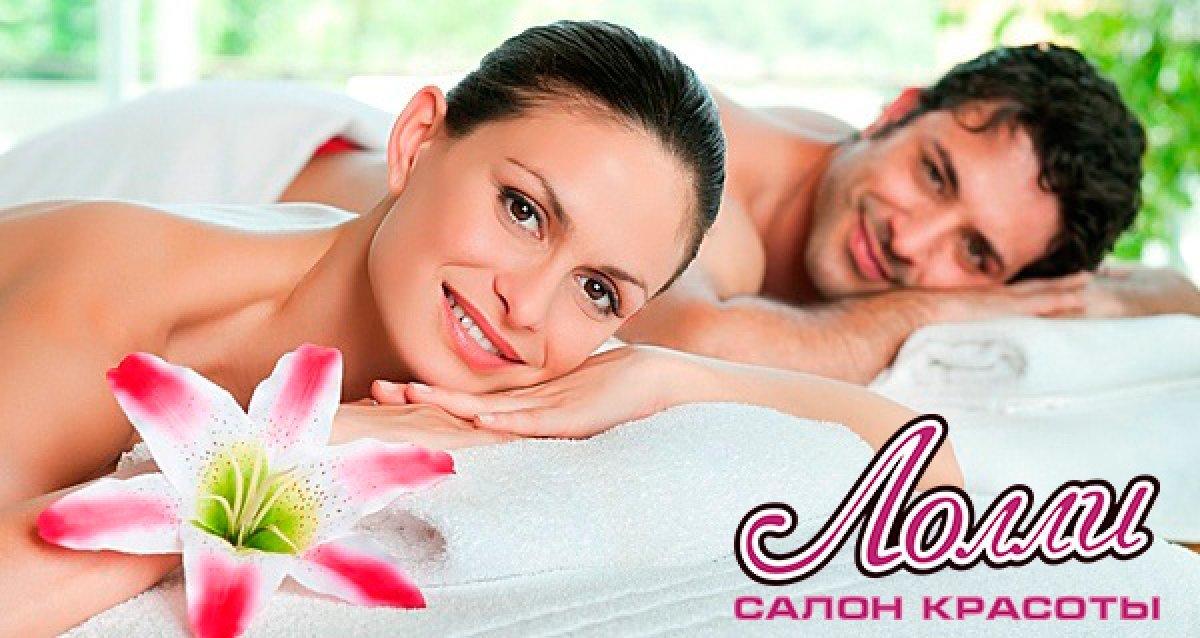 -75% на массаж и SPA в салоне красоты «Лолли»