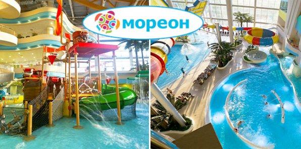 Экономия до 55%! Аквапарк, SPA и термальная зона! 2 часа в подарок к любому билету от аквапарка «Мореон»