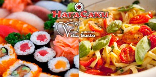 -50% на все в ресторанах «Нагасаки» и Villa Gusto