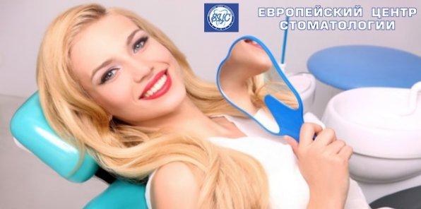 -76% в «Европейском Центре Стоматологии»