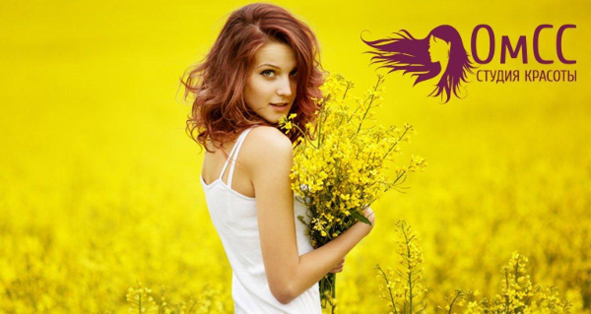 -84% на услуги для волос в студии «ОмСС»
