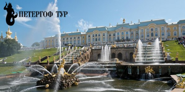 До -50% на экскурсии-круизы на метеоре в Петергоф и Большой Дворец!