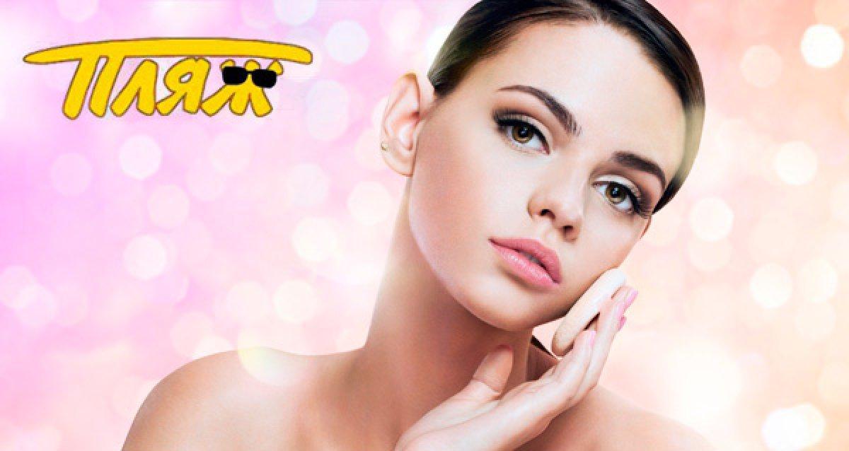 -45% на косметологию и солярий в студии «Пляж»