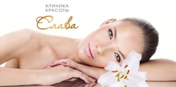 -73% на косметологию в клиникеа красоты «Слава»