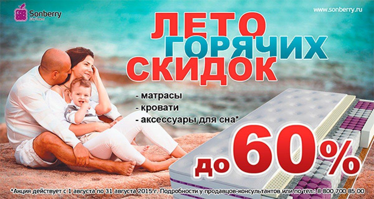 -60% на матрасы в магазинах Sonberry