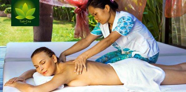 -50% на массаж и SPA в «Тай-SPA клаб»