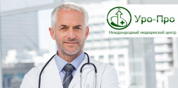 -80% от медицинского центра «УРО-ПРО»