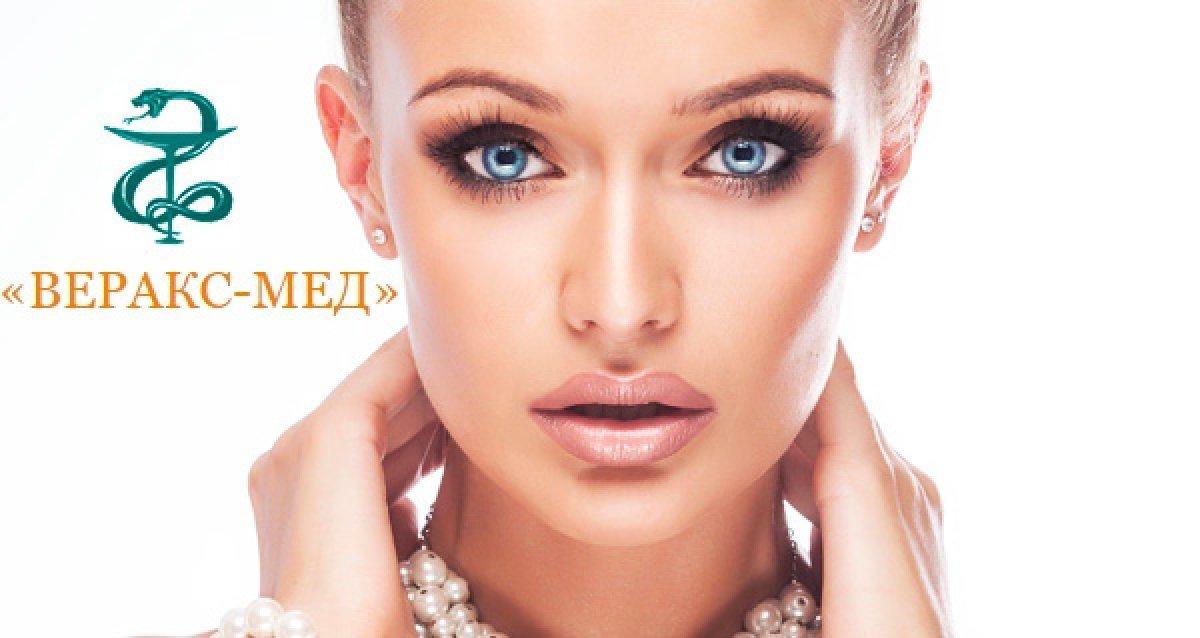 -60% на косметологию в Центре «Веракс-Мед»