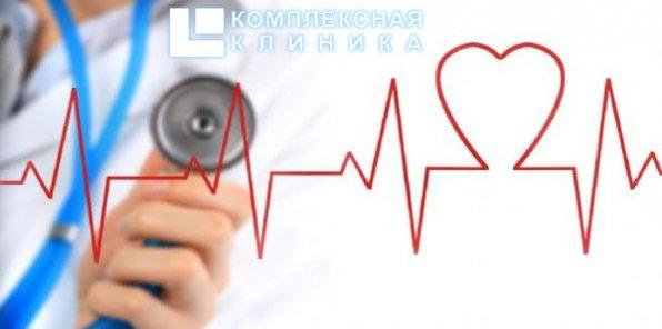 -75% на обследования в «Комплексной Клинике»