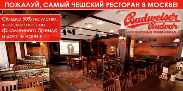 Пожалуй, самый чешский ресторан в Москве! Скидка 50% на меню, чешское пенное фирменного бренда и другие напитки