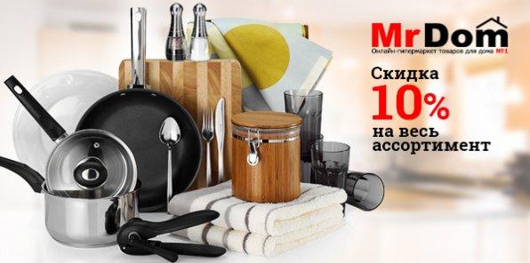 мистер дом mrdom.ru интернет магазин