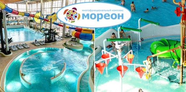 -20% от комплекса «Мореон»: 1850 р. за посещение аквапарка + термы, 2190 р. за аквапарк + термы + комбообед