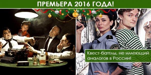 Премьера 2016 года! Квест-баттлы «Белый лебедь: за час до расстрела» «Мафия: игра на выживание», 90 минут за 750 р.
