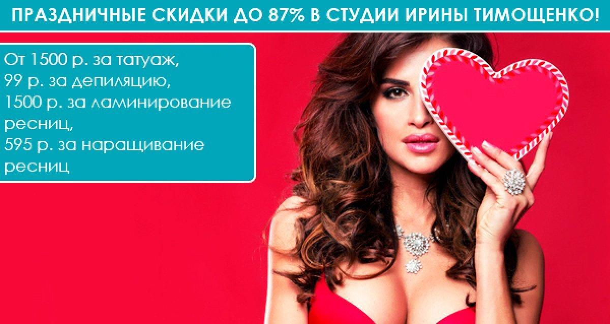 До -87% в студии Ирины Тимощенко! От 595 р. за наращивание ресниц, 550 р. за маникюр + Shellac, 99 р. за депиляцию