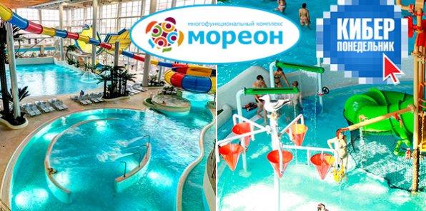 -45% от  «Мореон»!  1400 р. за посещение аквапарка + термы + комбо-обед «Немо», 1150 р. за аквапарк + термы