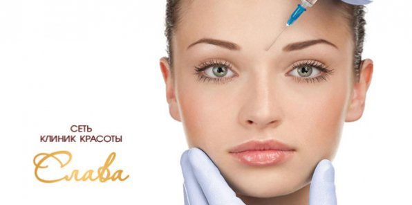 -70% на косметологию в сети клиник «Слава»