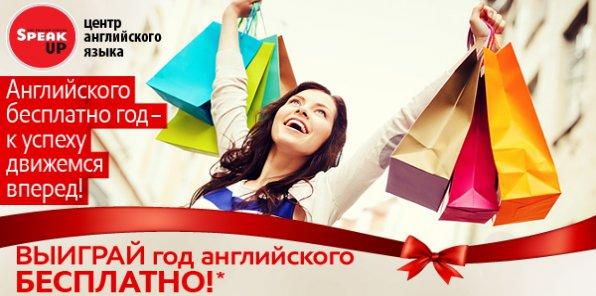 Участвуйте в розыгрыше и выиграйте год английского бесплатно!* Сделайте рывок к успеху!