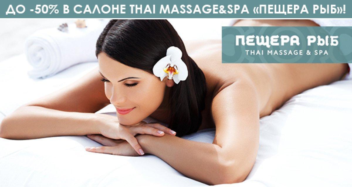 1000 р. за час тайский массажа, 1300 р. за антицеллюлитный массаж, 2000 р. за SPA-программу