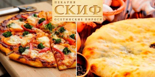 -50% на осетинские пироги и пиццу
