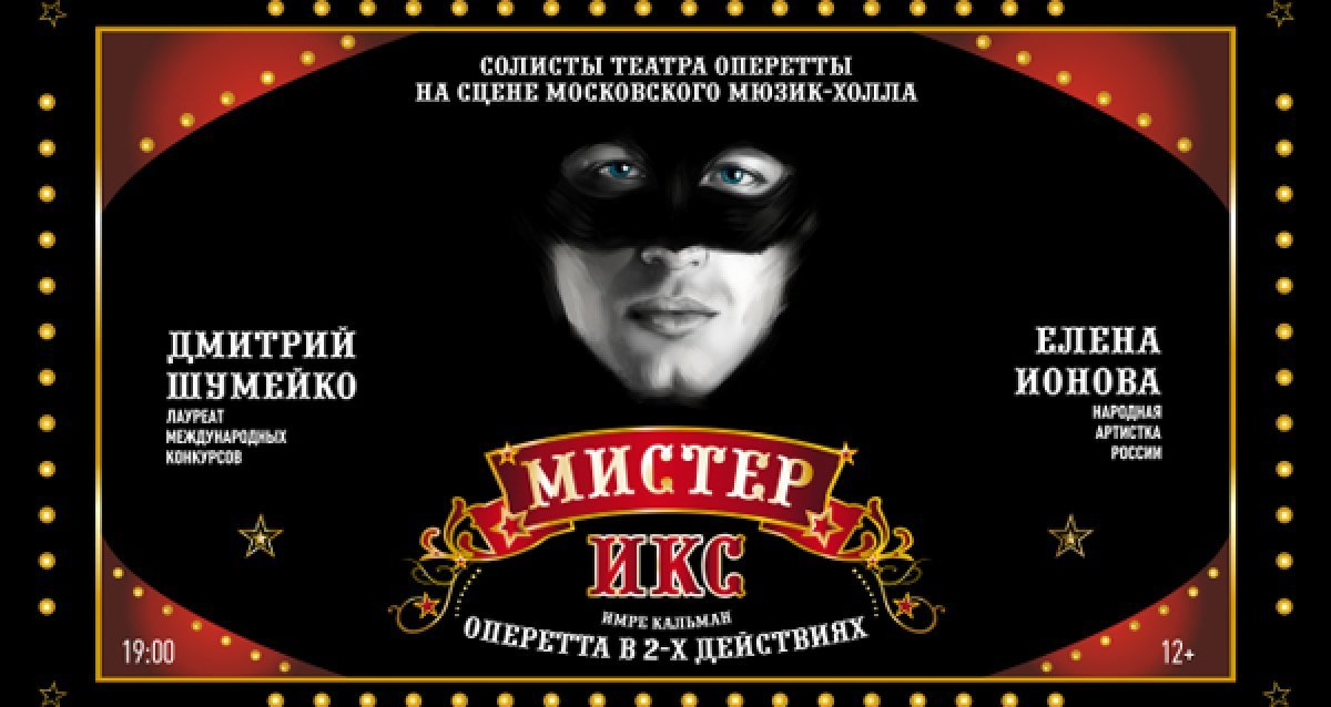 -50% на оперетту «Мистер Икс»