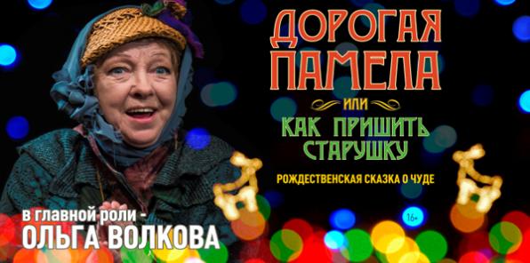 -50% на спектакль 23 апреля в ЦДКЖ