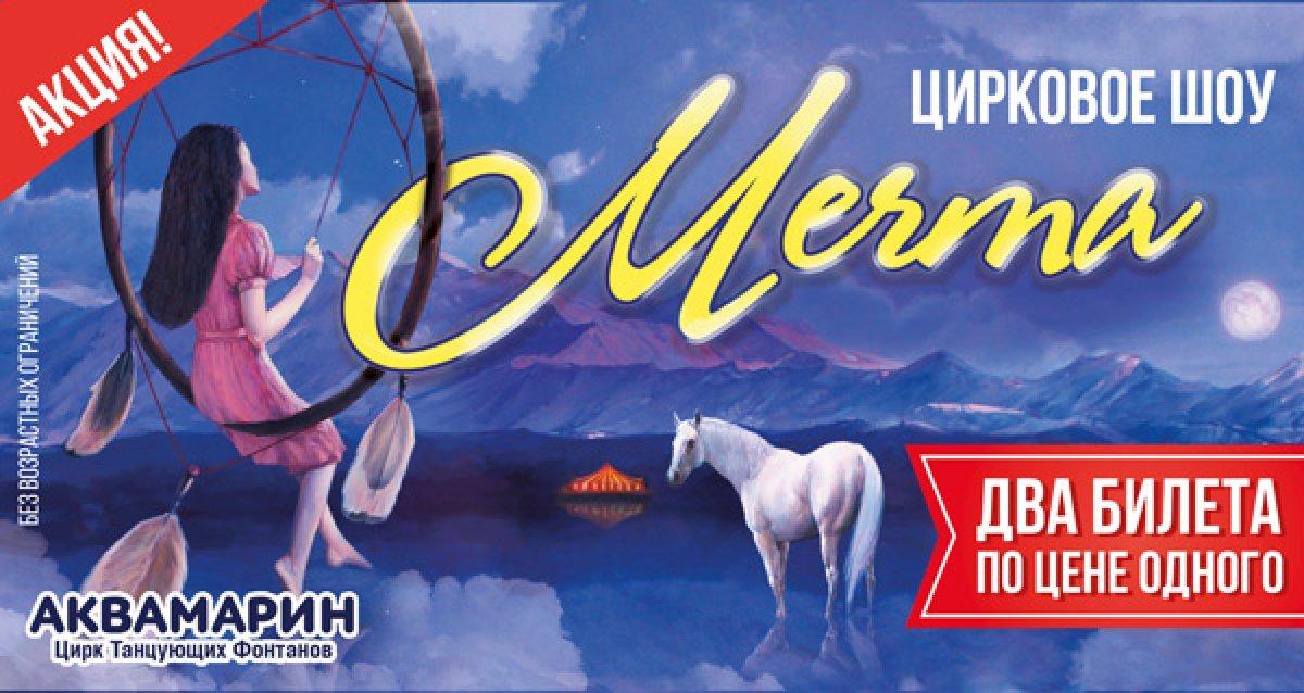 Скидка 100% на второй билет на шоу «Мечта» в цирке танцующих фонтанов «Аквамарин»!