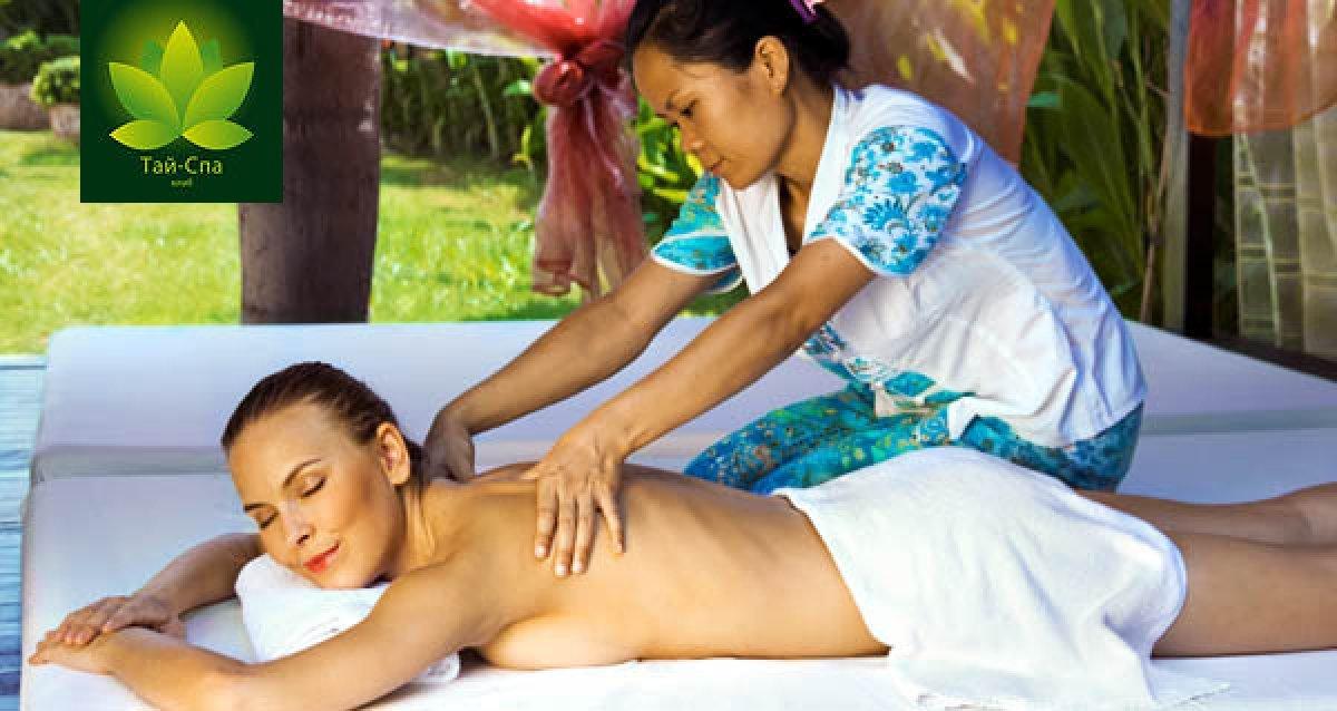 -60% на массаж в салоне «Тай-SPA клаб»
