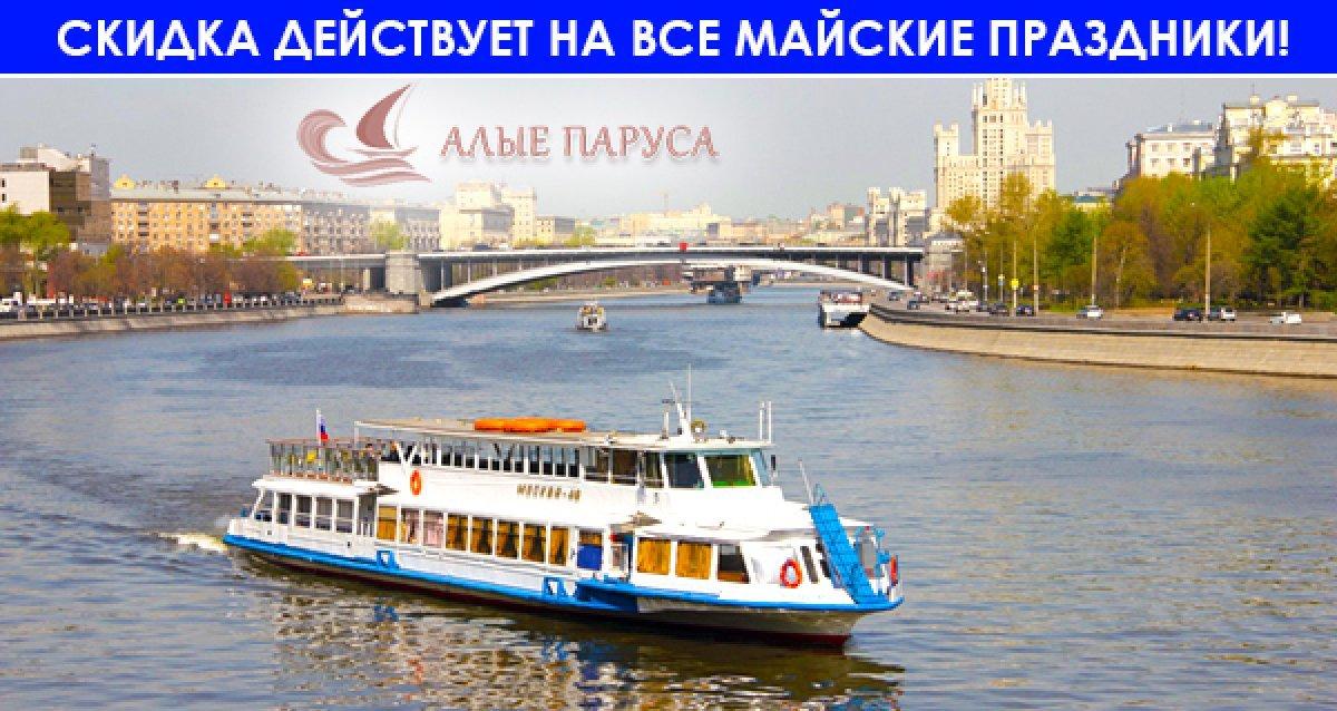 Новый взгляд на достопримечательности столицы! 200 р. за прогулку на теплоходе по Москве-реке. Скидка 60%