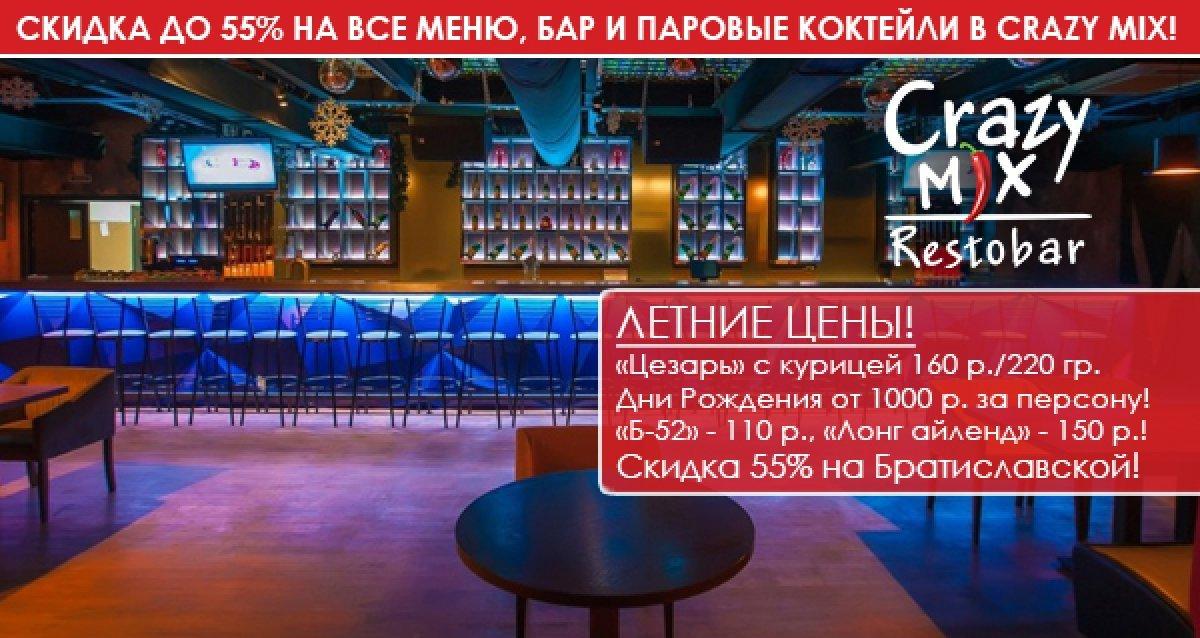 Скидка до 55% на все меню, бар и паровые коктейли в Crazy MiX! Яркие вечеринки с отличной музыкой и танцами!