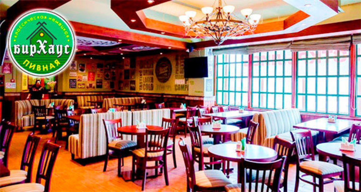 Немецкие традиции! Скидка 40% на все меню и напитки в сети немецких пивных ресторанов «БирХаус»