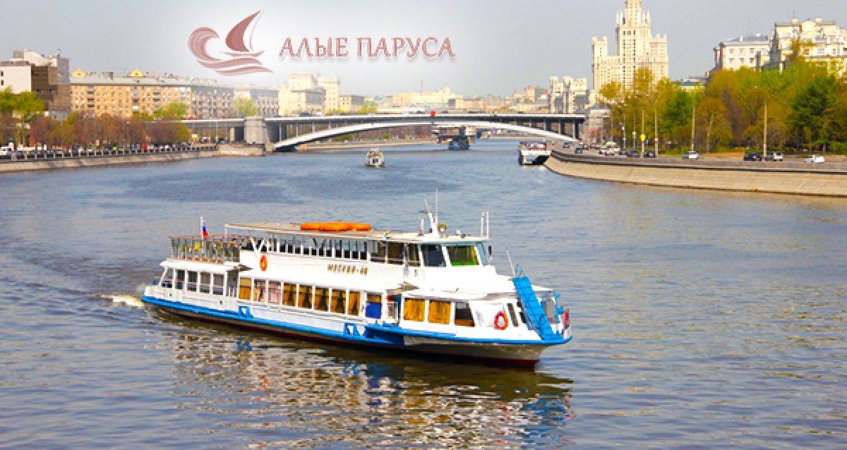 Всего 200 р. за прогулку на теплоходе по Москве-реке. Новый взгляд на достопримечательности столицы!