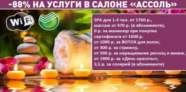 -88% в салоне «Ассоль»: массаж, SPA, депиляция, услуги для ногтей и волос, косметология, макияж и другое