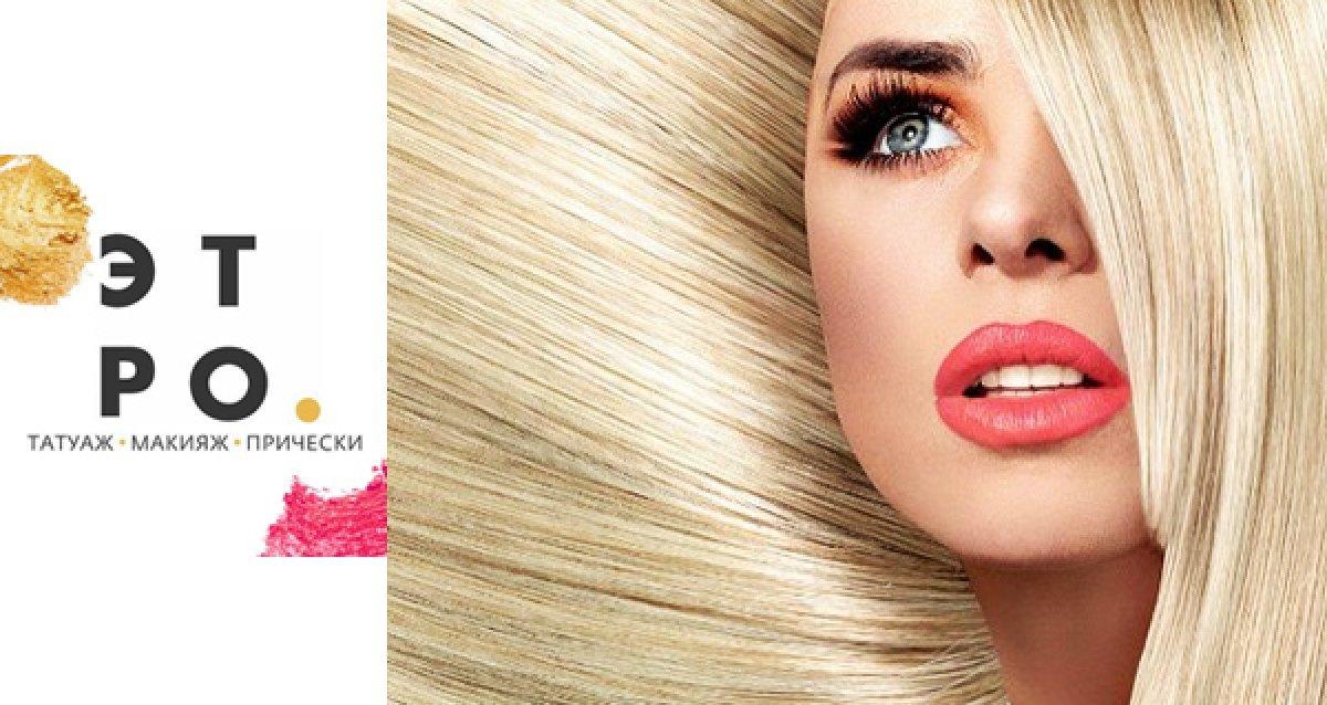 -80% на услуги для волос в «Этро МейкАп»
