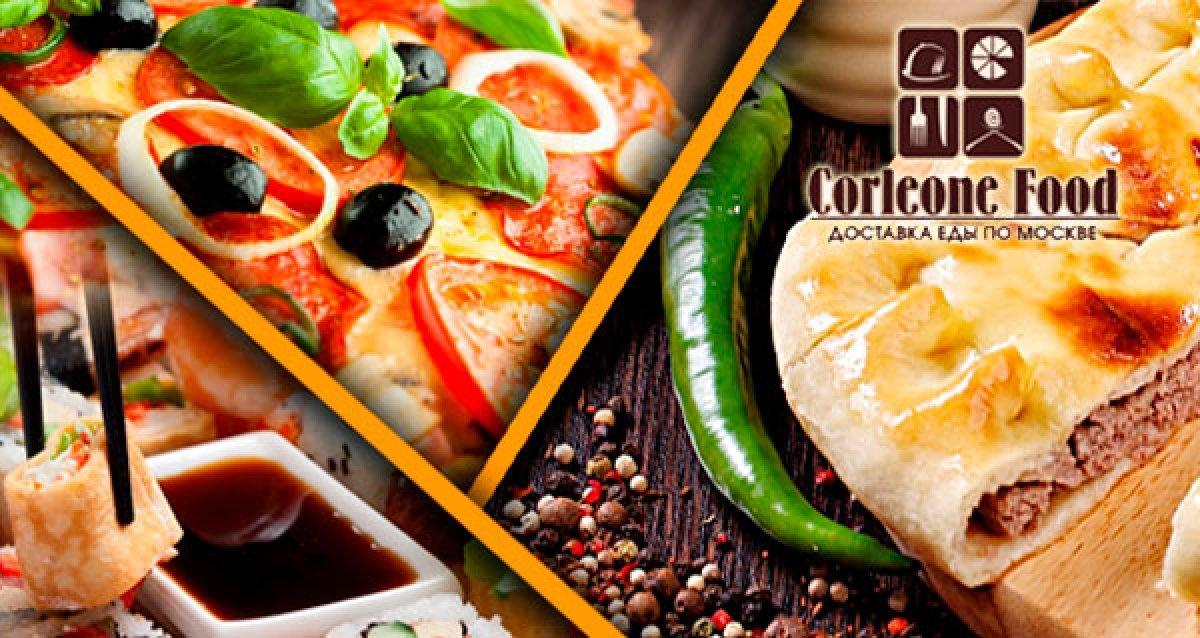 -50% на всю пиццу, суши, пироги + 500 р. в подарок от Corleone Food