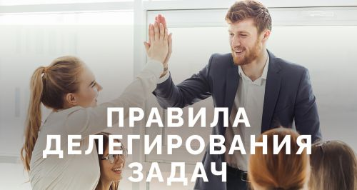 Азбука руководителя: правила делегирования задач