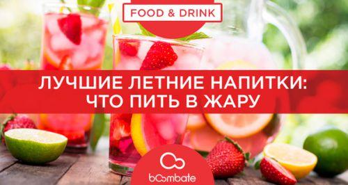Лучшие летние напитки: что пить в жару