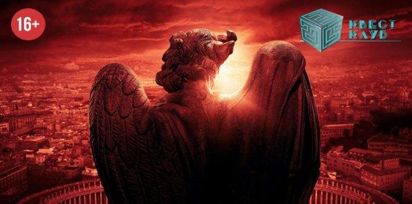 Премьера! -50% на квест-баттл «Ангелы и демоны»