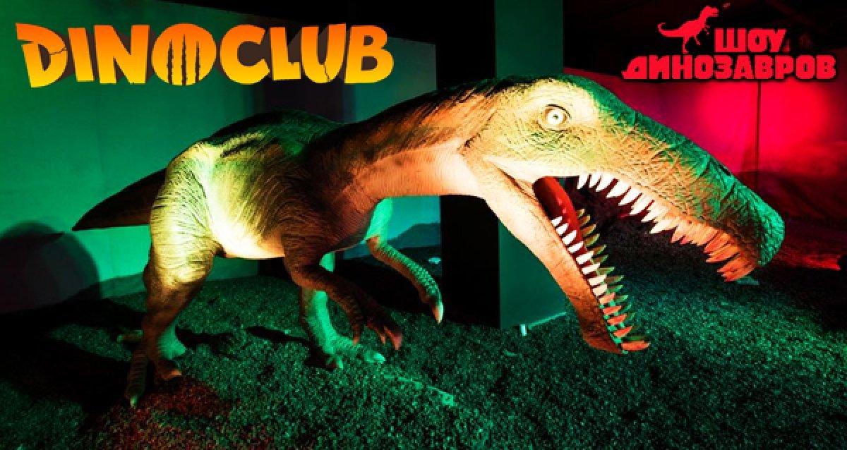 До -40% на «Шоу динозавров». 3D-кинотеатр!