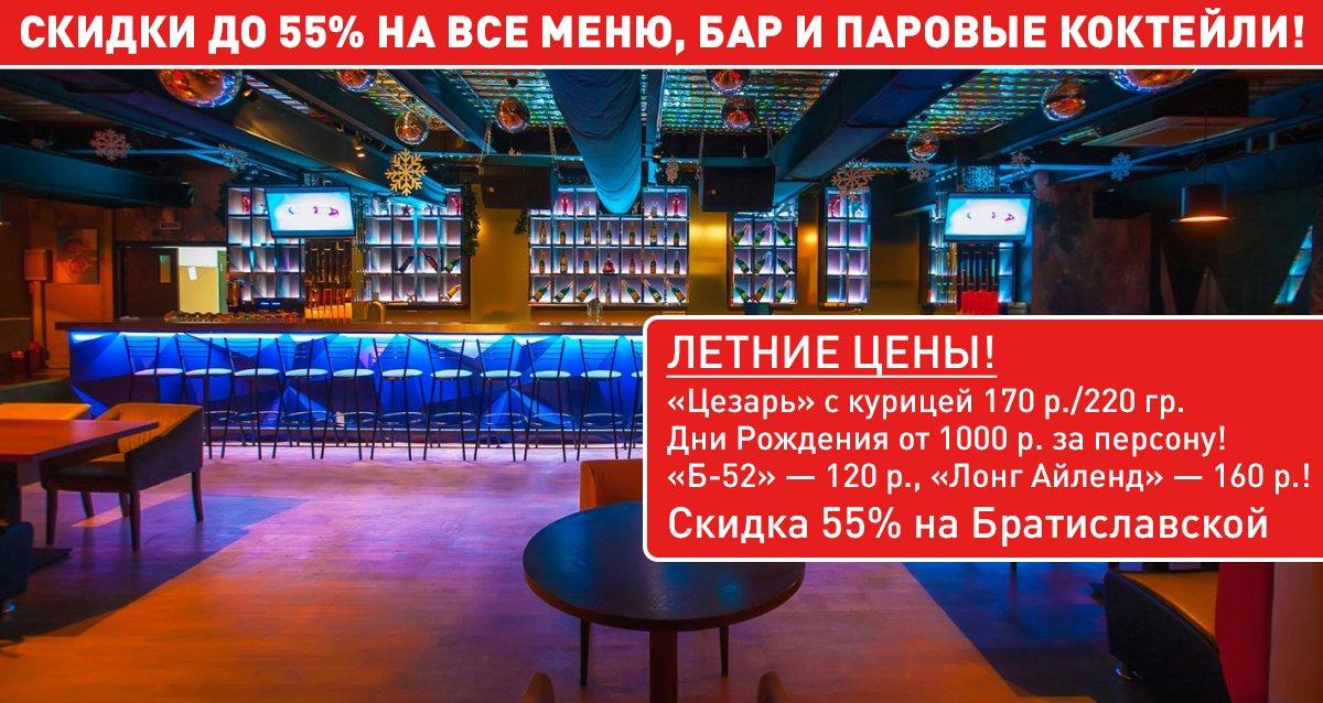 Скидки до 55% на все меню, бар и паровые коктейли в Crazy MiX! Яркие вечеринки с отличной музыкой и танцами!