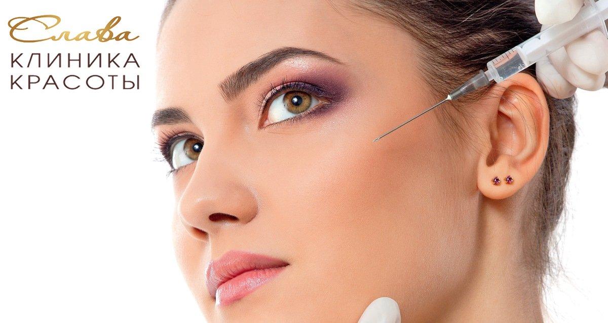 -70% на инъекции красоты в сети клиник «Слава»