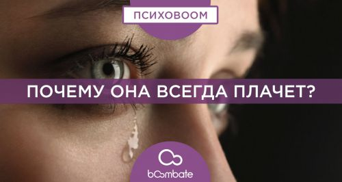 Почему она всегда плачет?