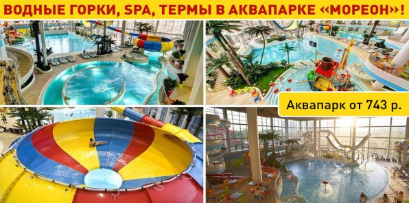 Аквапарк от 743 р. Водные горки, SPA-курорт, термы со скидкой 25% в аквапарке «Мореон»!