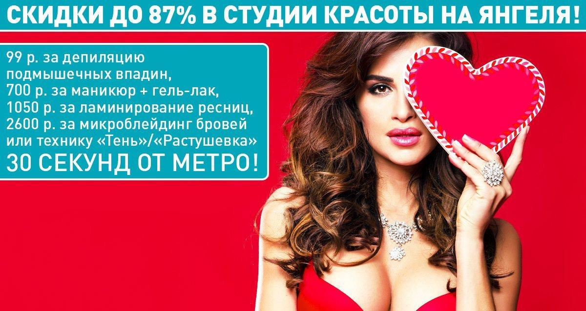 Скидки до 87% в Студии красоты Ирины Тимощенко «Богиня»