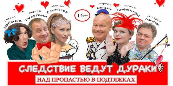 -50% на приключенческую комедию 23 сентября