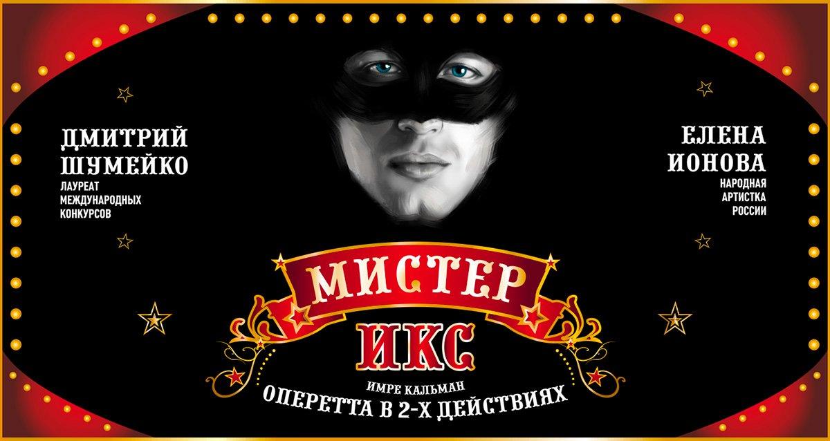 -50% на билеты на оперетту «Мистер Икс»