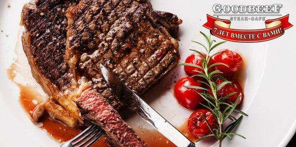 -30% на все в ресторане GoodBeef ТРЦ VEGAS