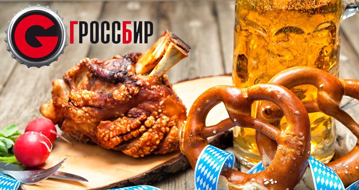 -40% в ресторане Grossbeer